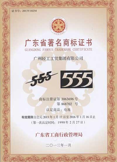 555 2013-2016年省著名商标证书