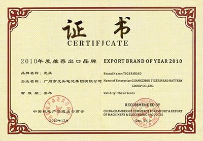 虎头2010年度机电商会推荐出口品牌证书