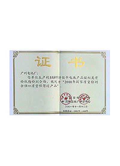 555碱性电池获得2001年信得过产品