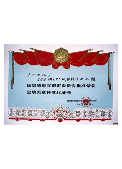 555牌LR6获国家质量金质奖