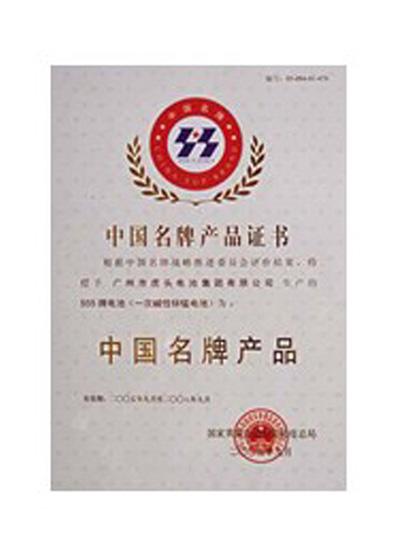 中国名牌(555牌碱性电池)
