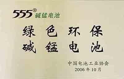 2006年555碱性电池被认定为绿色环保碱锰电池