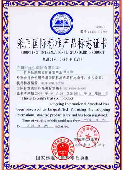 2009-2014年采用国际标准产品标志证书