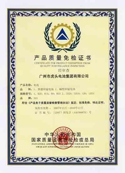 产品质量国家免检证书