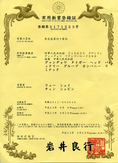 发光电池获日本实用新型专利