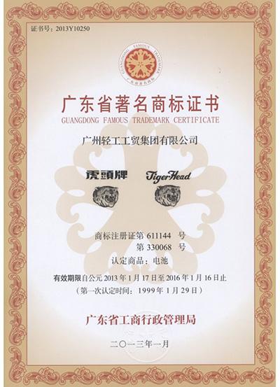 虎头 2013-2016年省著名商标证书