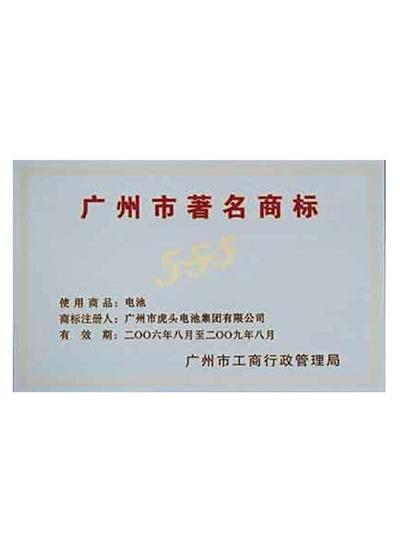 """闪电""""555""""为广州市著名商标牌"""