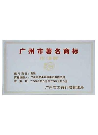"""""""虎头""""为广州市著名商标"""