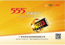 555产品画册