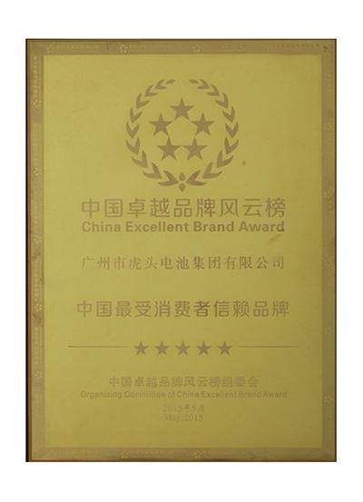555中国最受消费者信赖品牌
