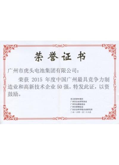 2015年度广州最具竞争力制造业和高新技术企业50强