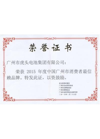 2015年度广州市消费者最信赖品牌