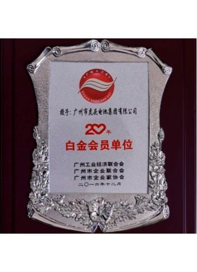 """广州""""三会""""20年白金会员单位"""