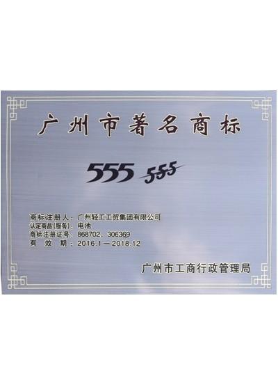 """555被延续认定为""""广州市著名商标""""(2016年至2018年)"""
