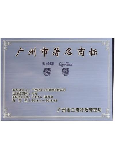 """""""虎头""""被延续认定为""""广州市著名商标""""(2016年至2018年)"""