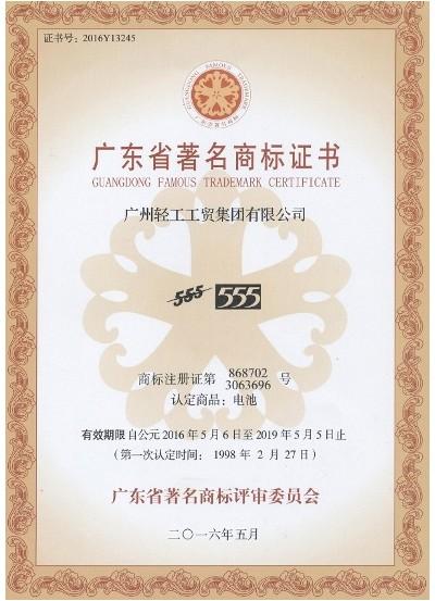 """""""555""""被延续认定为广东省著名商标"""