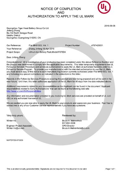 """""""555""""牌聚合物锂离子电池软包通过美国UL2271认证"""