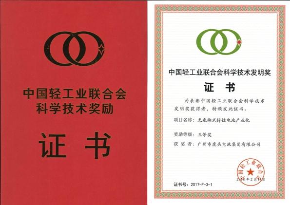中国轻工业联合会科学技术发明奖三等奖
