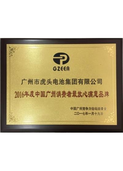 2016年度中国广州消费者最放心满意品牌