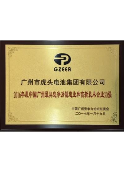 2016年度中国广州最具竞争力制造业和高新技术企业30强