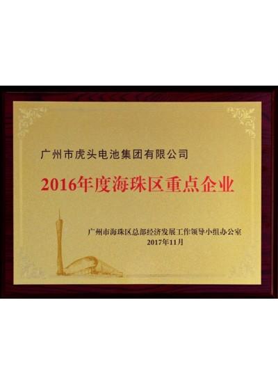2016年海珠区重点企业