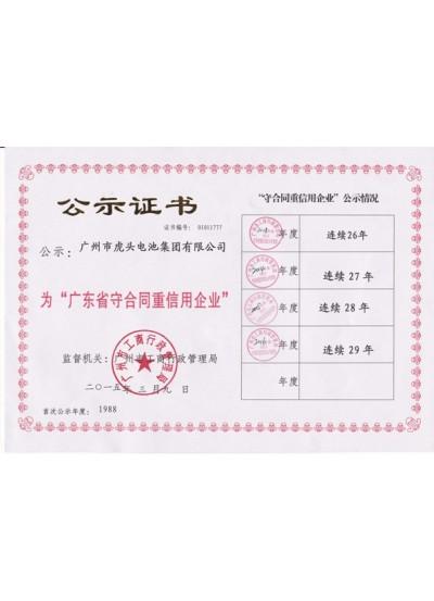 广东省连续29年守合同重信用企业