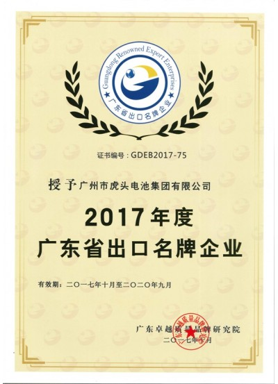 2017年度广东省出口名牌企业