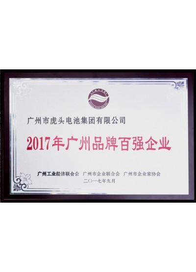 2017年广州品牌百强企业