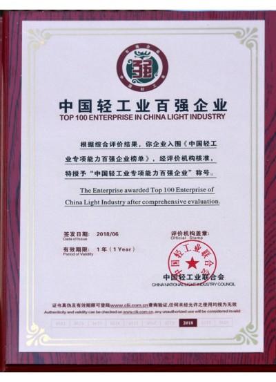 2018中国轻工业专项能力百强企业
