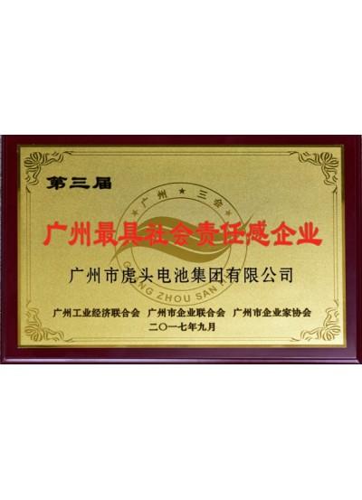 """第三届""""广州市最具社会责任感企业"""""""