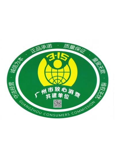 广州市放心消费共建单位