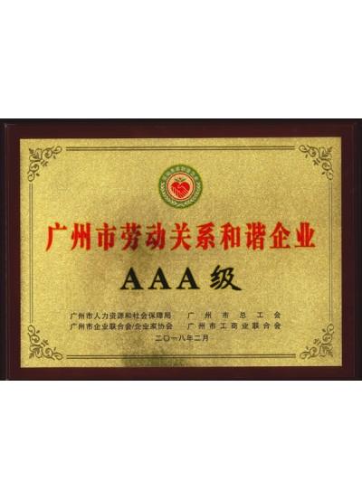 广州市劳动关系和谐企业AAA级