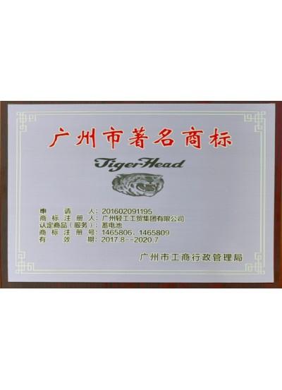 广州市著名商标(虎头蓄电池)
