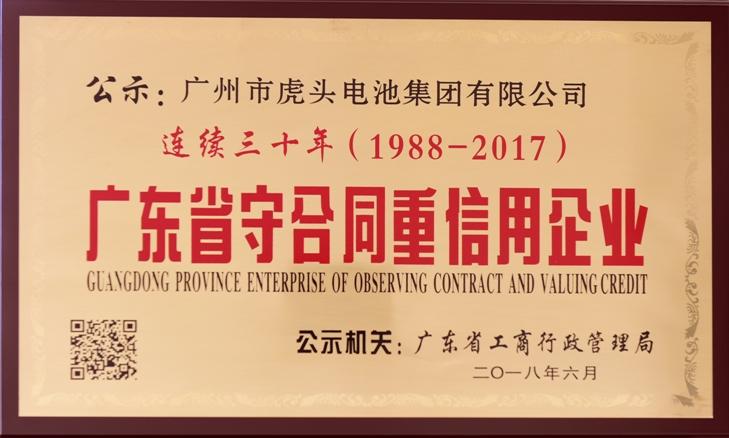 连续三十年广东省守合同重信用企业