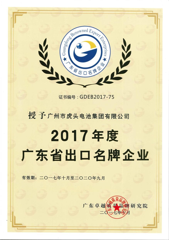 2017广东省出口名牌企业