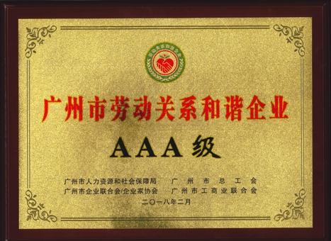 2018广州市劳动关系和谐企业AAA级