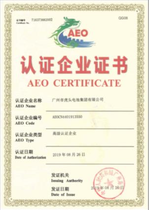 海关AEO高级认证新认证证书