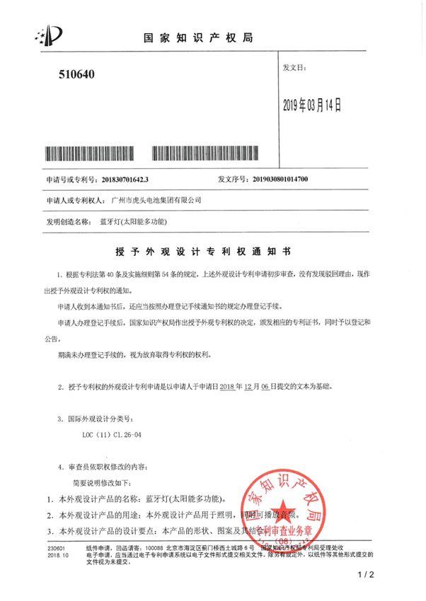 蓝牙灯(太阳能多功能)获国家外观设计专利授权