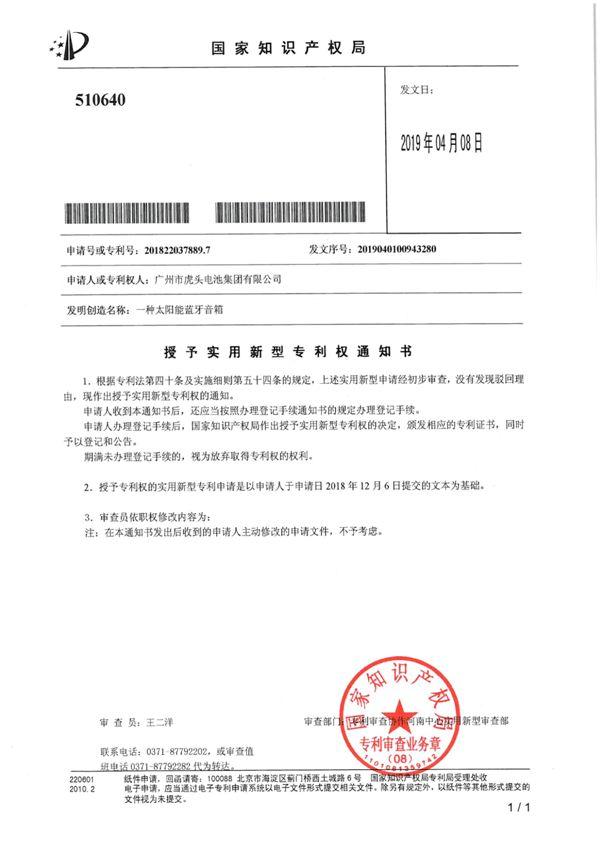蓝牙音箱(太阳能)获国家实用新型专利授权